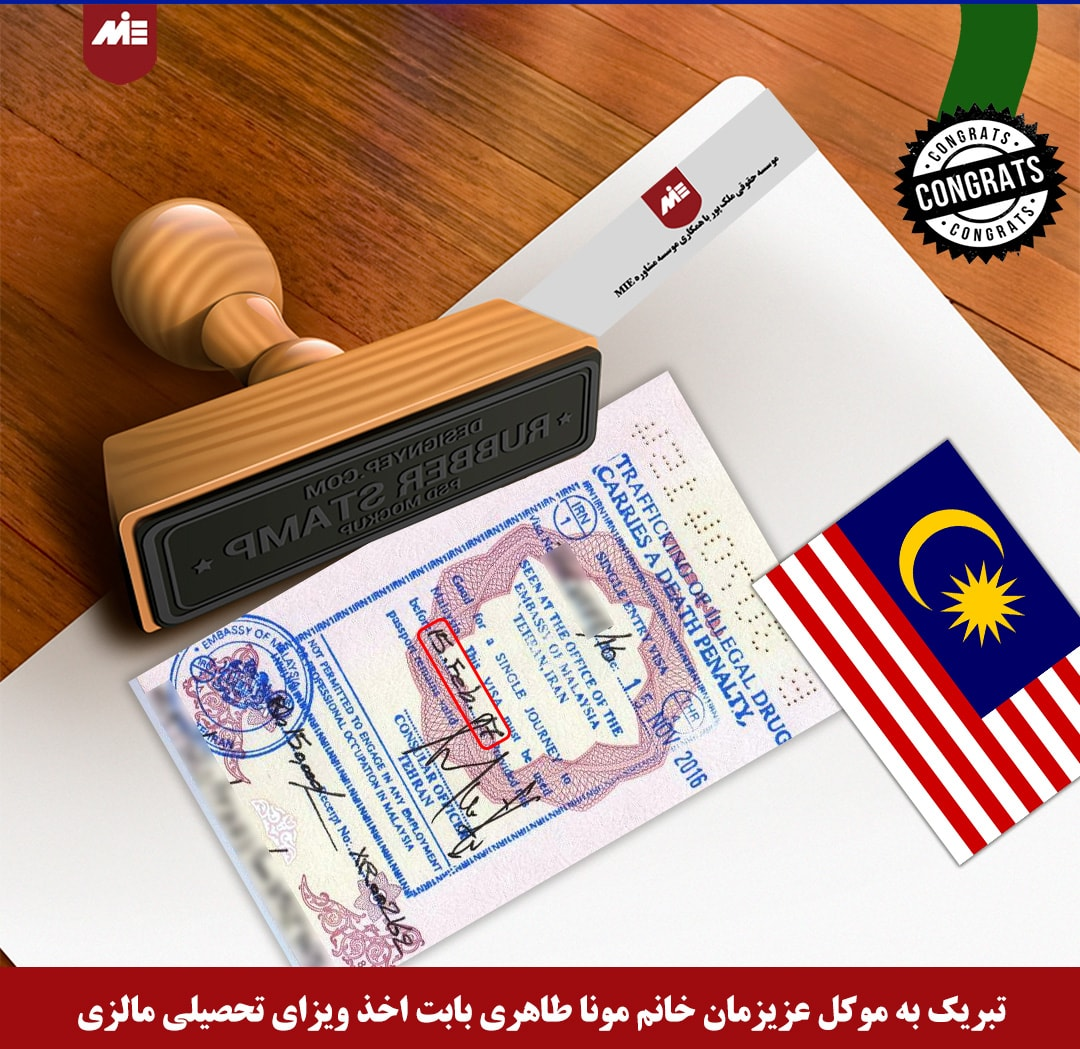 مونا طاهری - ویزای تحصیلی مالزی