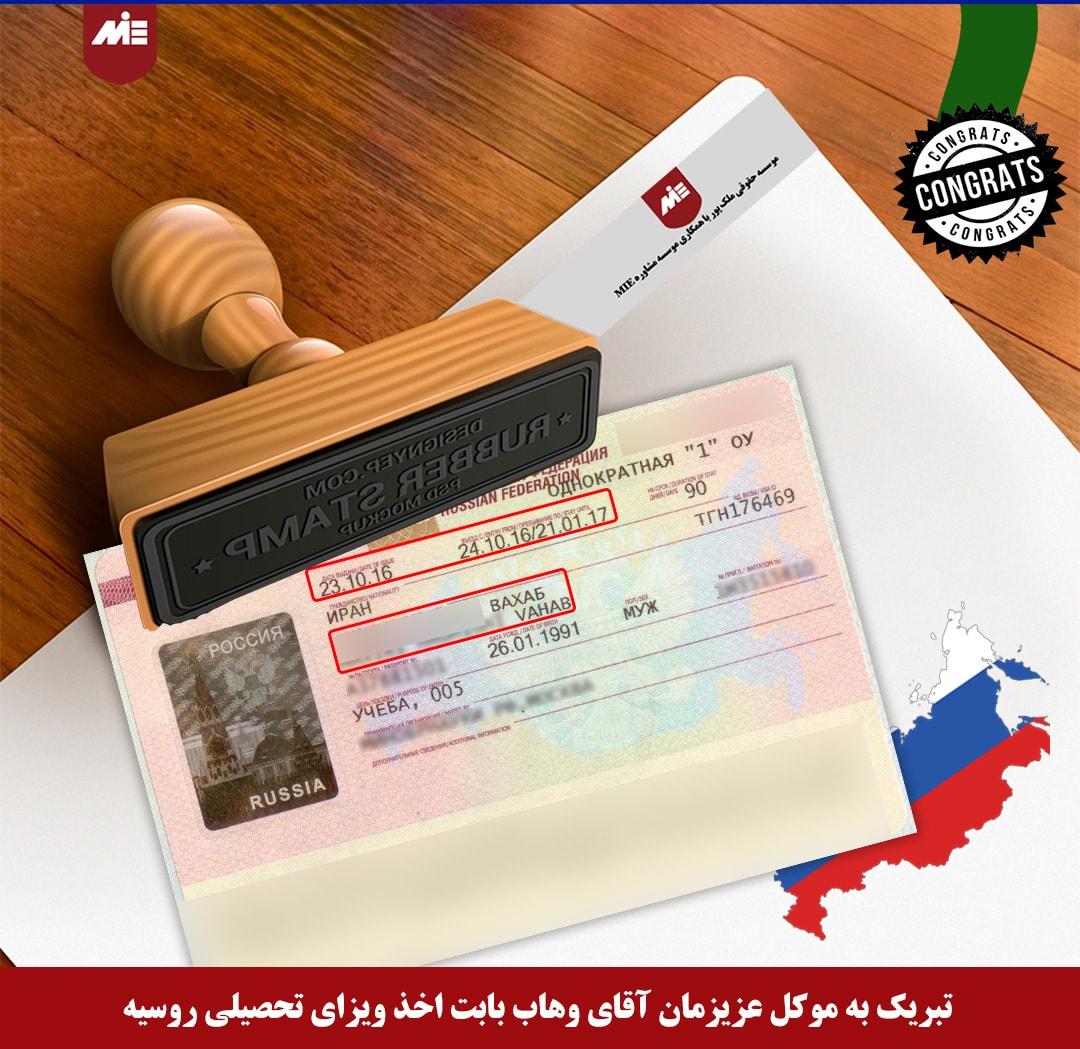 وهاب ( حصیری حقیقی ) - ویزای تحصیلی روسیه