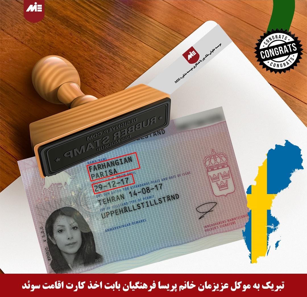 پریسا فرهنگیان - کارت اقامت سوئد