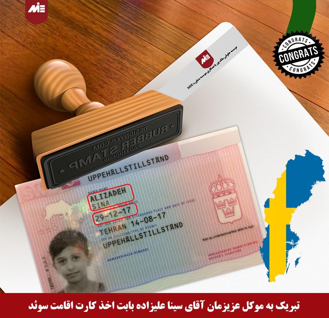 سینا علی زاده - کارت اقامت سوئد