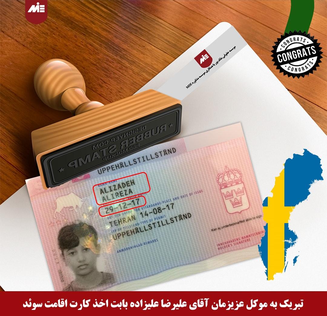 علیرضا علیزاده - کارت اقامت سوئد