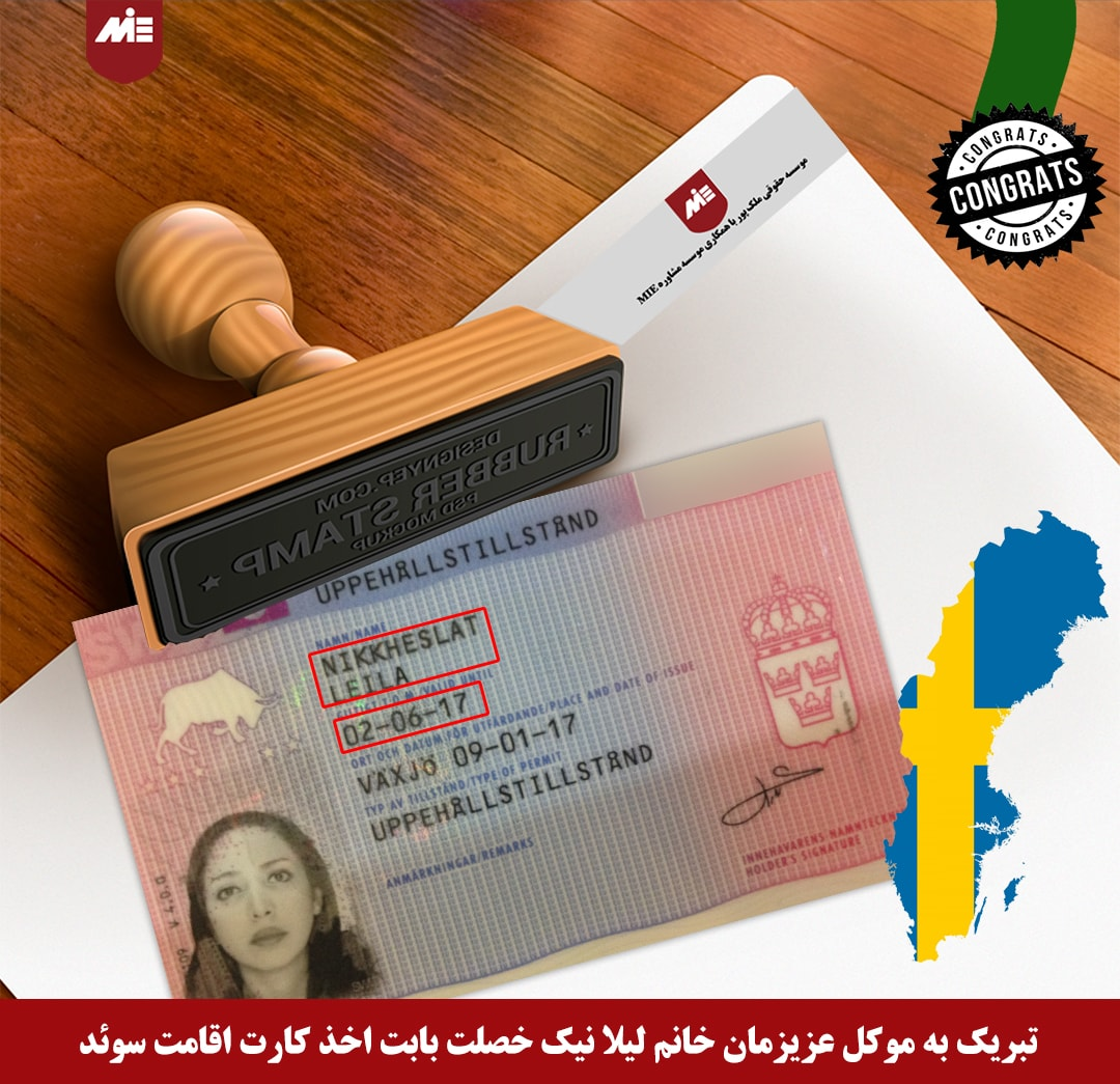 لیلا نیک خصلت - کارت اقامت سوئد