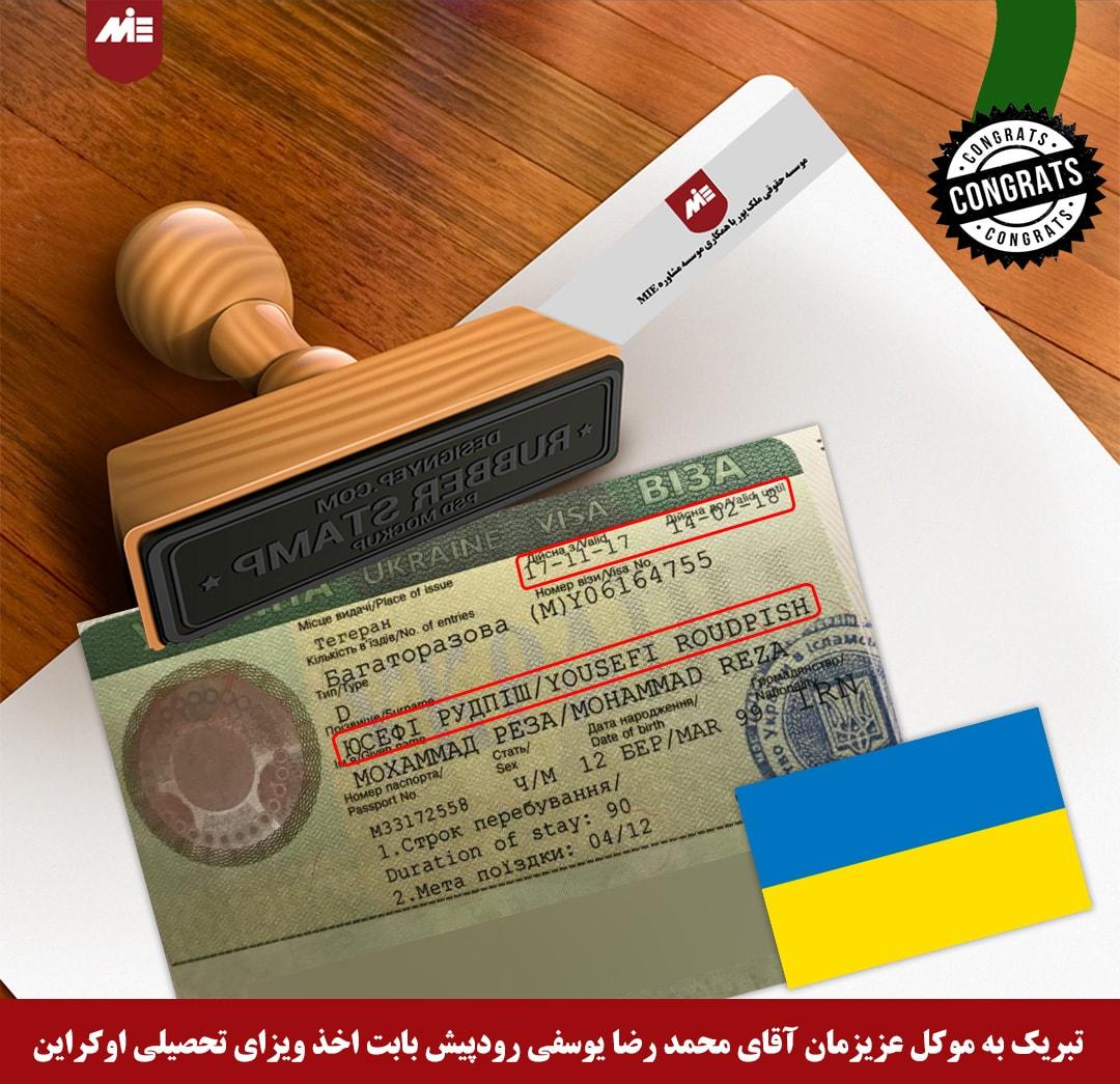 محمدرضا یوسفی رودپیش - ویزای تحصیلی اوکراین