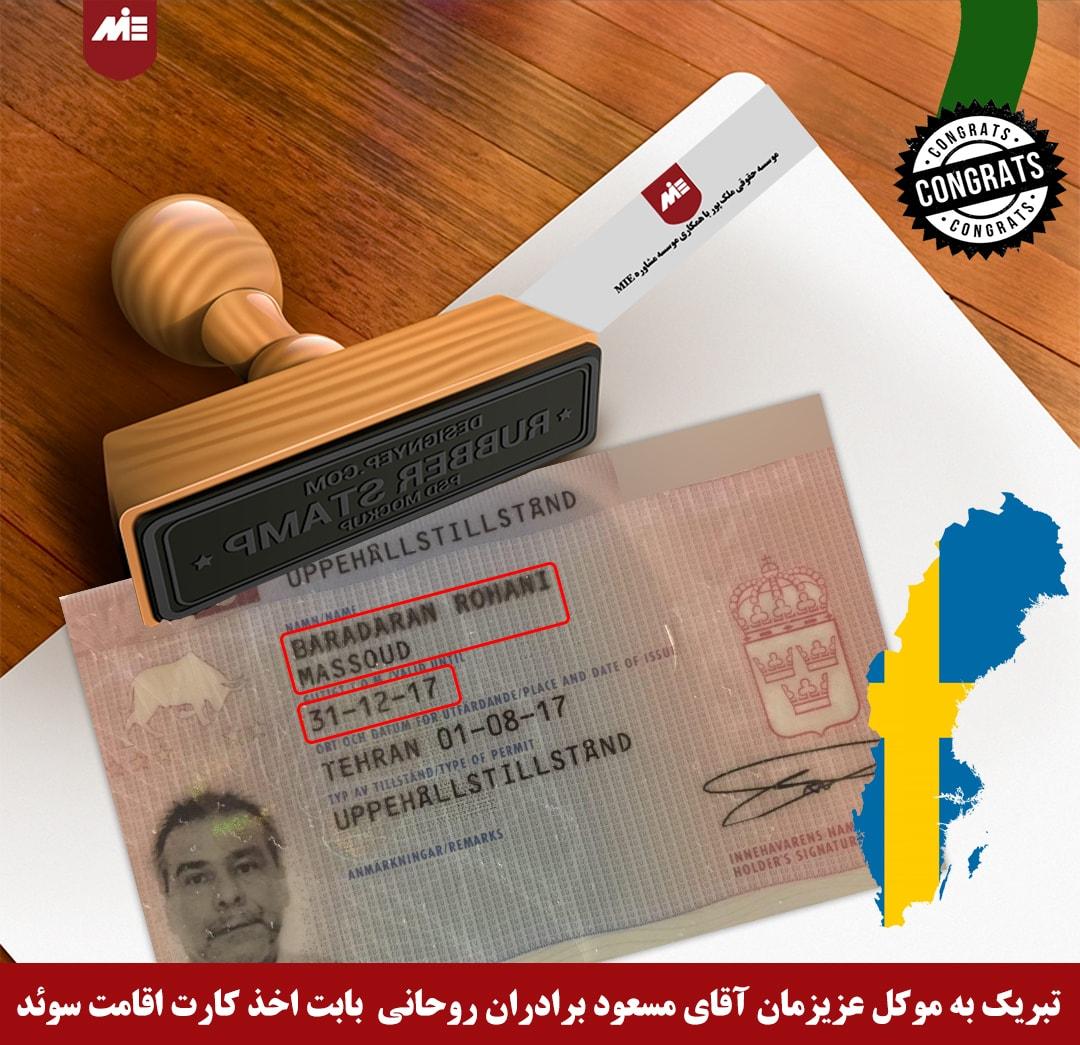 مسعود برادران روحانی - کارت اقامت سوئد