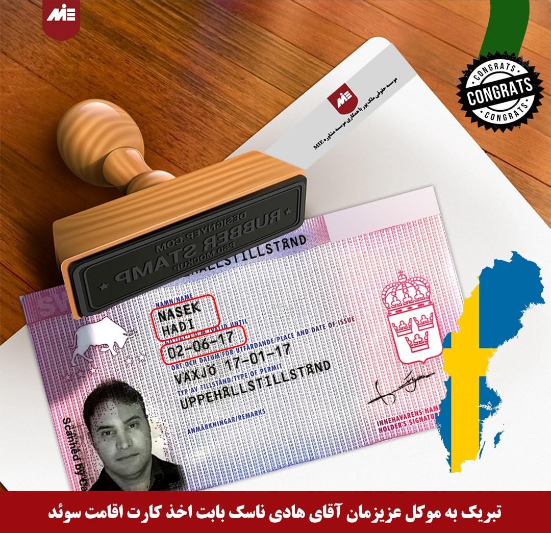 هادی ناسک - کارت اقامت سوئد