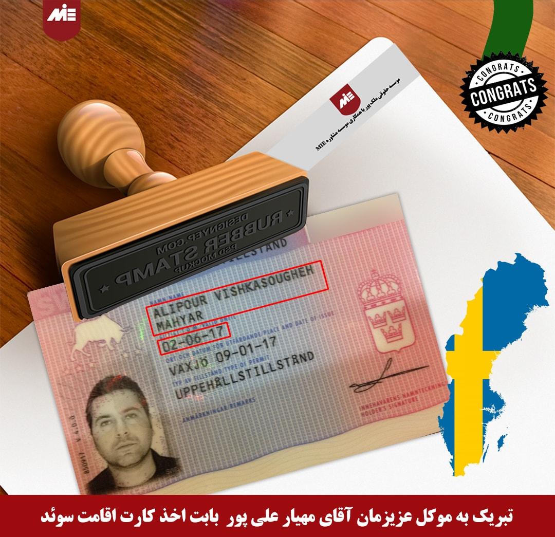 مهیار علی پور - کارت اقامت سوئد