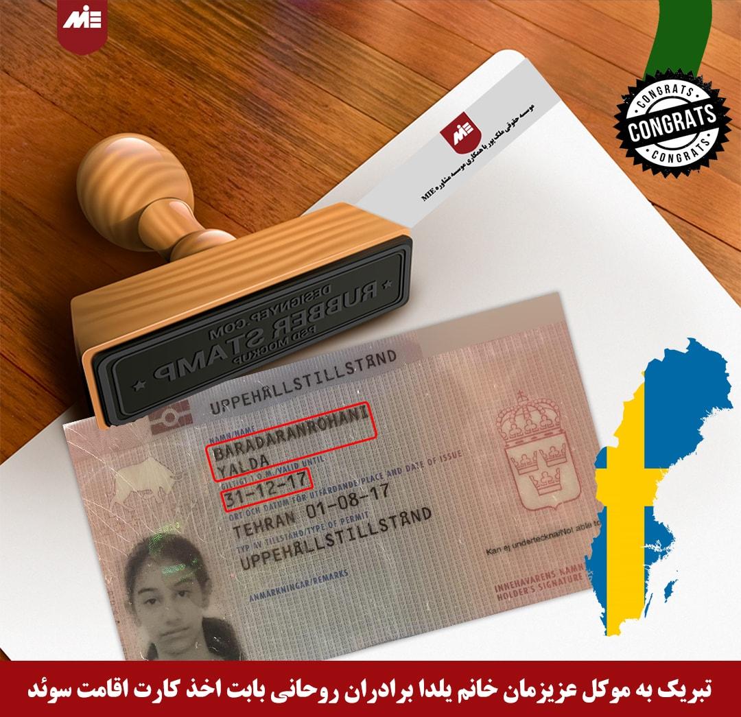 یلدا برادران روحانی - کارت اقامت سوئد