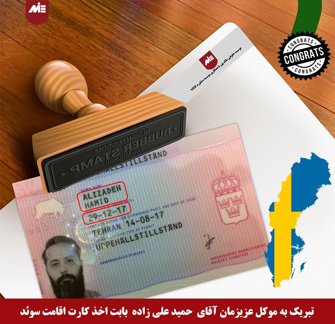 حمید علیزاده - کارت اقامت سوئد