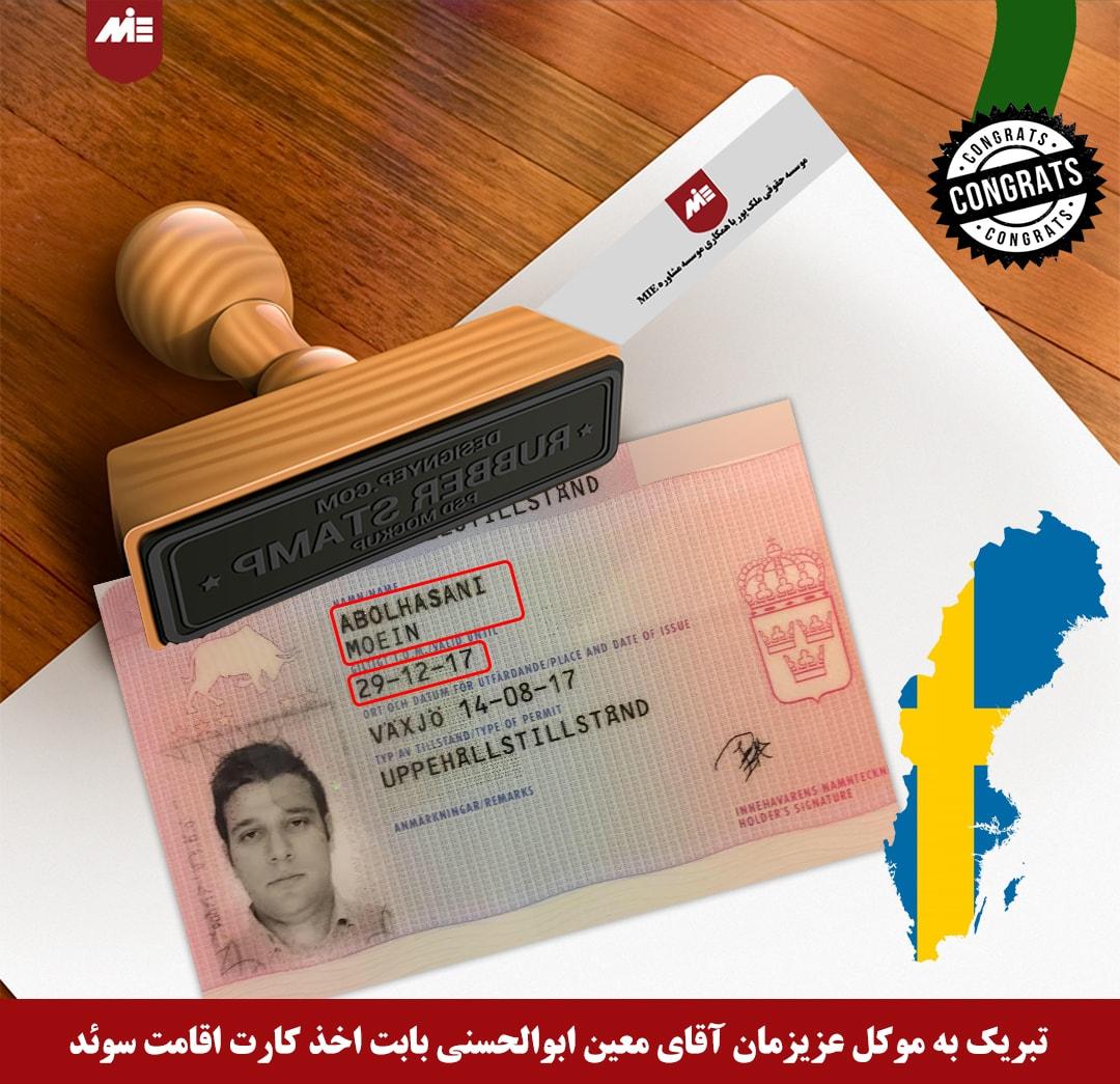 معین ابوالحسنی - کارت اقامت سوئد