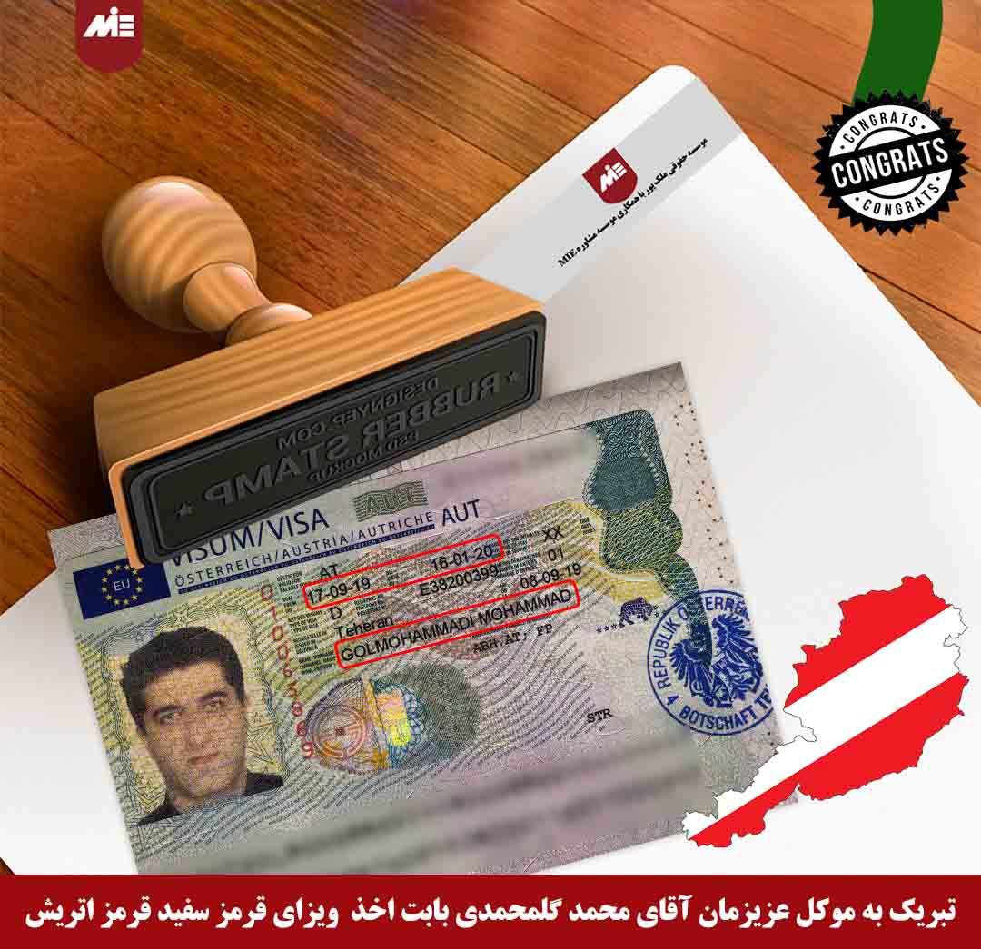 محمد گلمحمدی - ویزای قرمز سفید قرمز اتریش