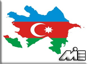 مهاجرت به آذربایجان   سفر به آذربایجان   جمهوری آذربایجان