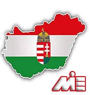 پرچم مجارستان | شرایط مهاجرت به کشور مجارستان