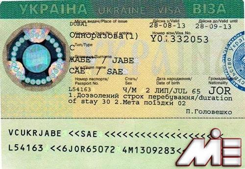 نمونه استیکر ویزای توریستی اوکراین
