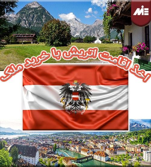 اخذ اقامت اتریش با خرید ملک