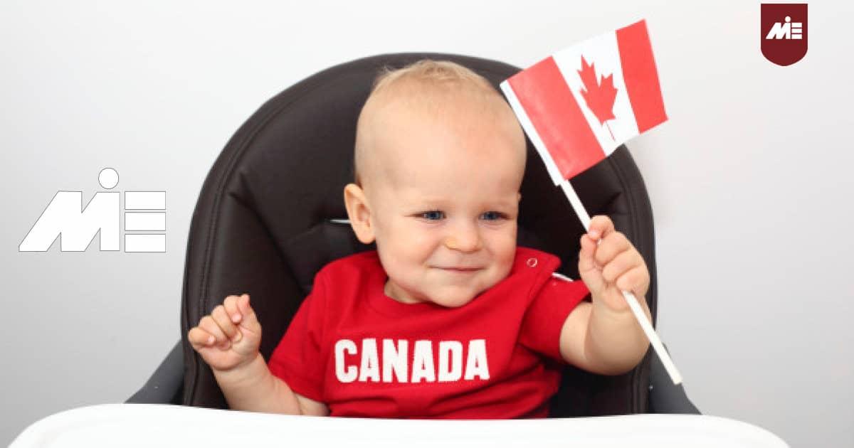 اخذ اقامت دائم کانادا - اخذ اقامت دائم کانادا و اخذ تابعیت از طریق تولد