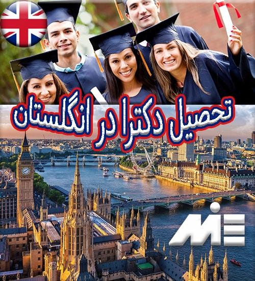 تحصیل دکترا در انگلستان