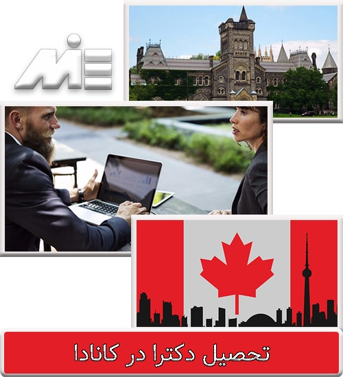 تحصیل دکترا در کانادا | تحصیل در مقطع دکترا در کانادا