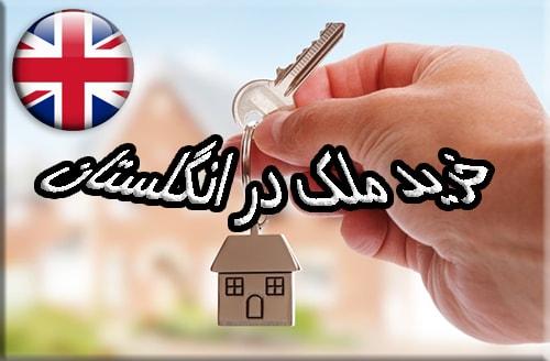 خرید ملک در انگلستان