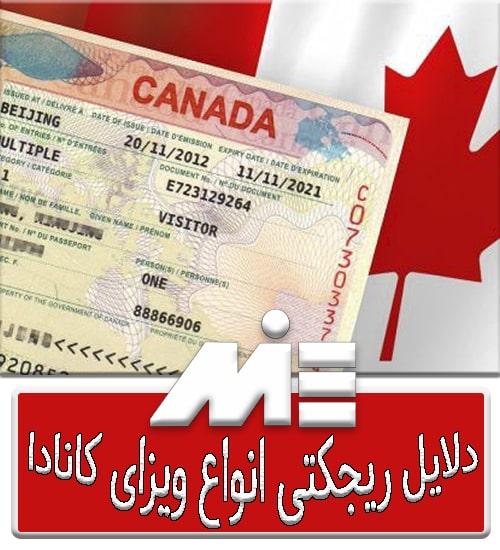 دلایل ریجکتی انواع ویزای کانادا