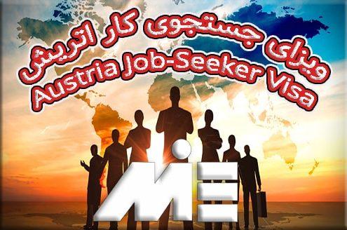شرایط ویزای جستجوی کار (job seeker) اتریش