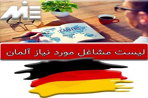 لیست مشاغل مورد نیاز آلمان