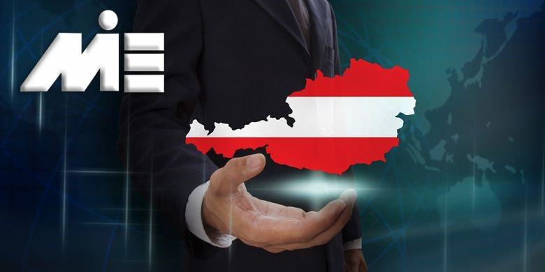 مهاجرت به اتریش - اخذ اقامت اتریش - پاسپورت اتریش - ویزای اتریش