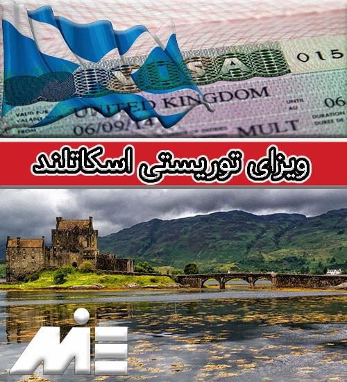 ویزای توریستی اسکاتلند