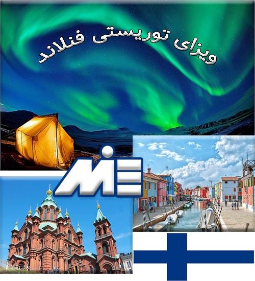 ویزای توریستی فنلاند