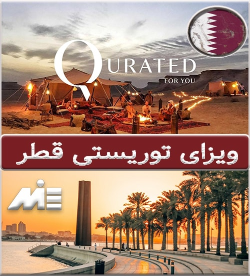 ویزای توریستی قطر