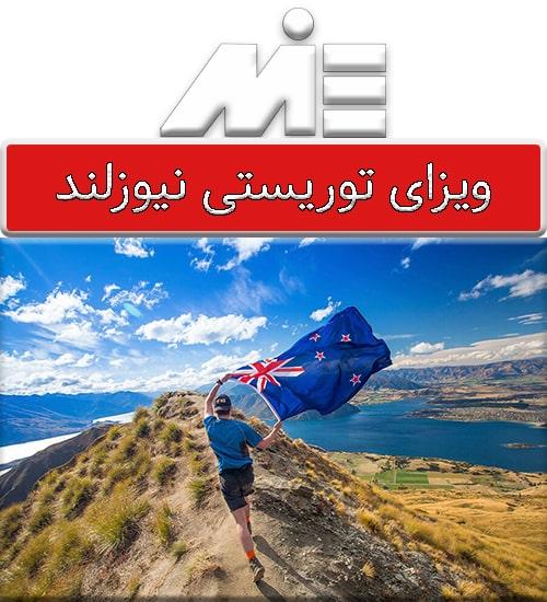 ویزای توریستی نیوزلند