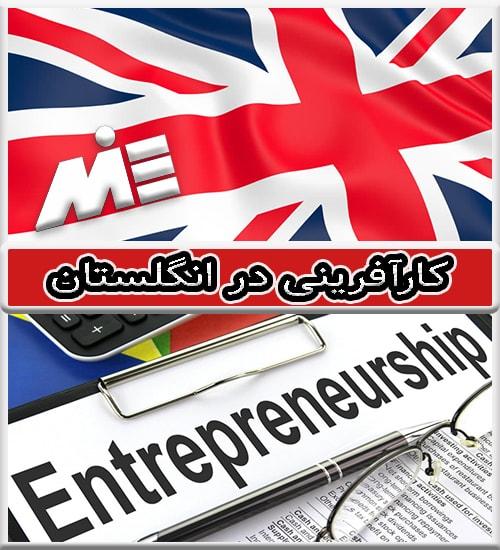 کارآفرینی در انگلستان