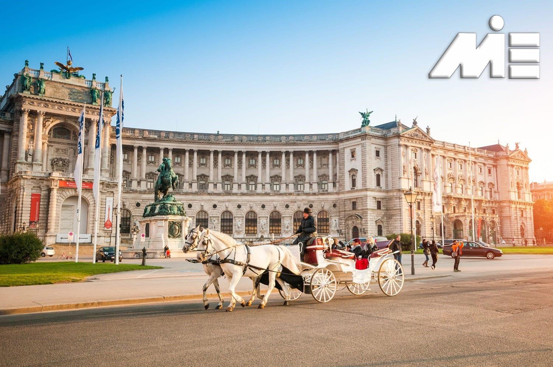 مهاجرت به اتریش - زندگی در اتریش