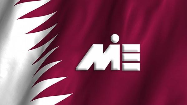 پرچم قطر - مهاجرت به قطر - مسافرت به قطر - ویزای قطر - پاسپورت قطر - اقامت قطر