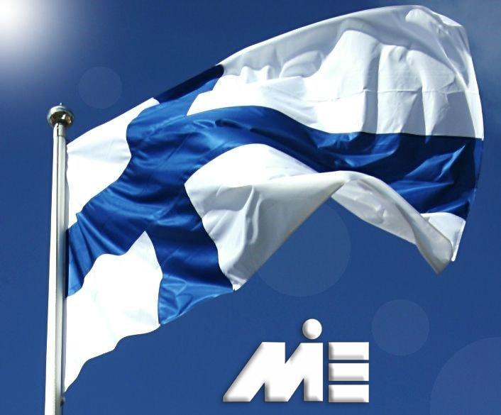 پرچم فنلاند - مهاجرت به فنلاند - ویزای فنلاند - پاسپورت فنلاند