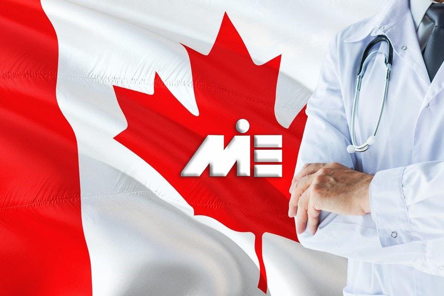 نجصیل پزشکی در کانادا - کار پزشکان در کانادا - مهاجرت به کانادا از طریق تحصیل پزشکی