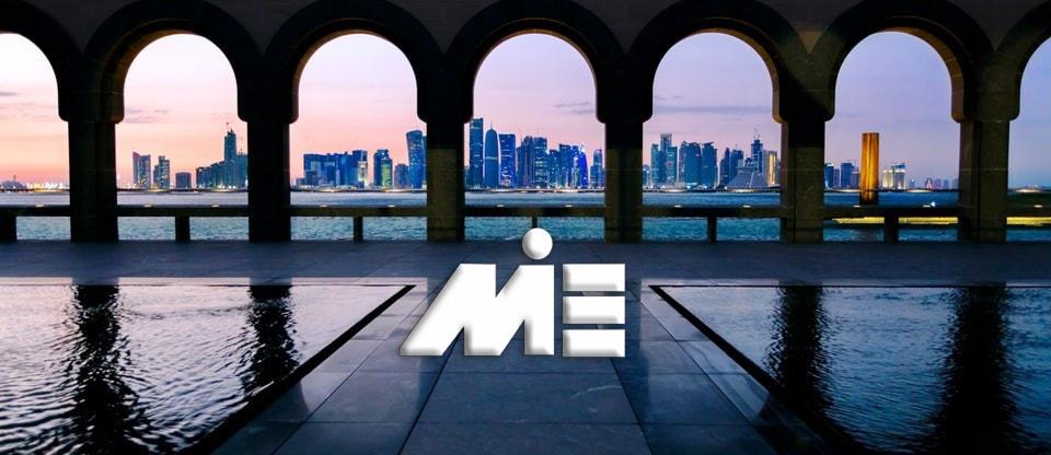 موزه هنرهای اسلامی قطر - جاذبه های گردشگری قطر - ویزای توریستی قطر