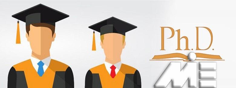 تحصیل در مقطع دکترا در خارج از کشور - ویزای تحصیلی دکترا