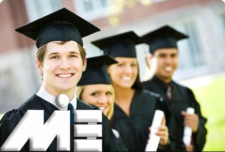 تحصیل در خارج از کشور - مهاجرت تحصیلی به خارج - تحصیل در اروپا کانادا و آمریکا