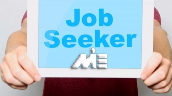 جستجوی کار در خارج - job seeker