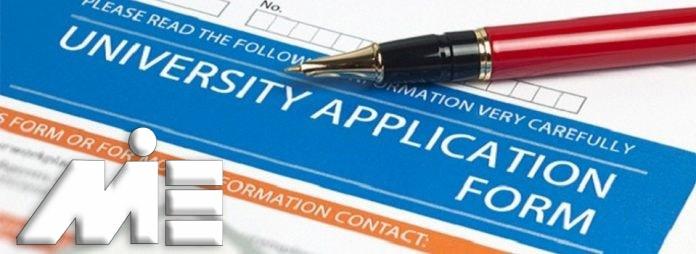 مدارک مورد نیاز اخذ پذیرش از دانشگاههای خارجی