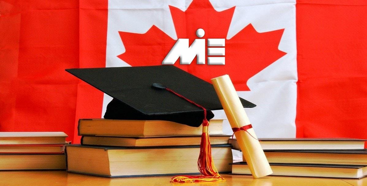 تحصیل در کانادا | اعزام دانشجو به کانادا | مهاجرت تحصیلی به کانادا | تحصیل در دانشگاههای کانادا