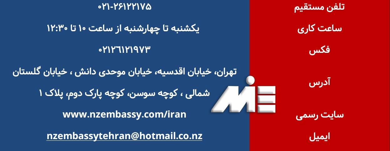 جدول آدرس و اطلاعات تماس سفارت نیوزلند در تهران