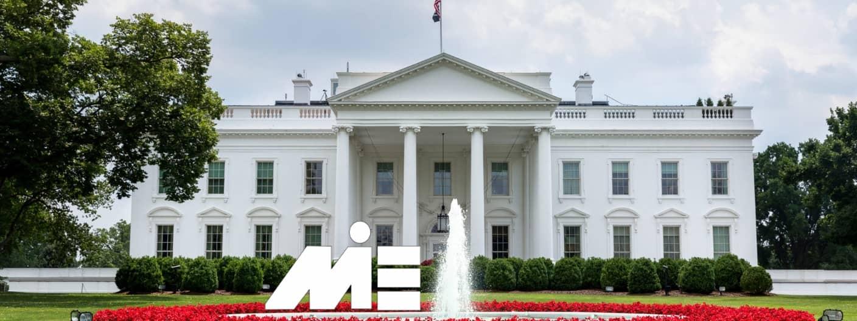 کاخ سفید (The White House) - جاذبه های گردشگری آمریکا - ویزای توریستی آمریکا