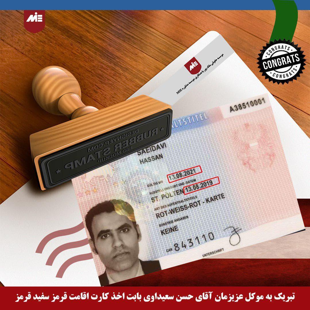 حسن سعیداوی - کارت اقامت قرمز سفید قرمز