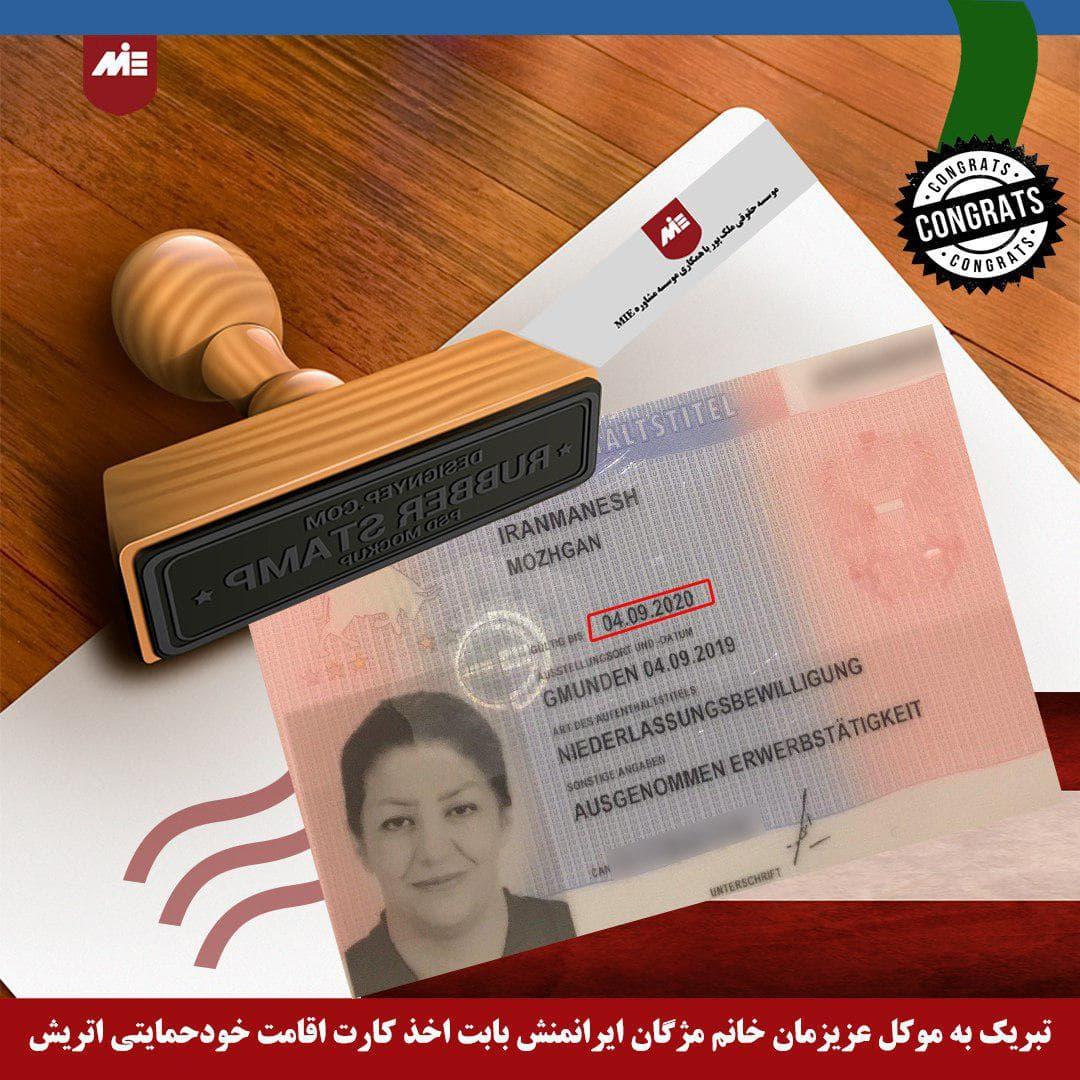 مژگان ایرانمنش - کارت اقامت خودحمایتی اتریش
