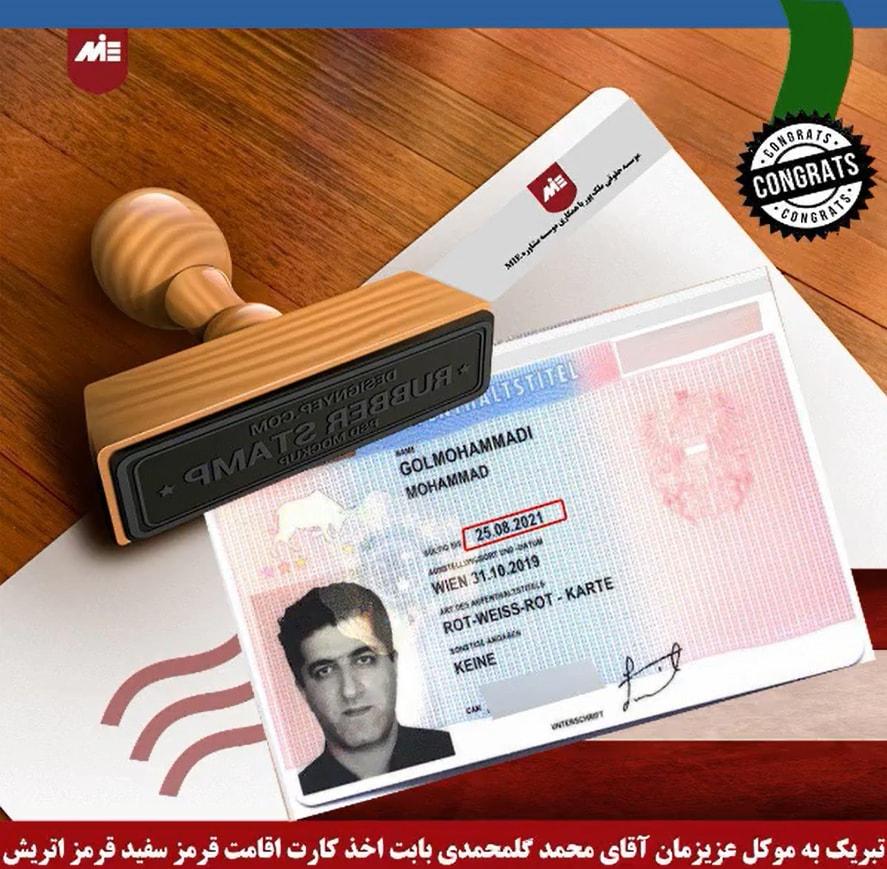 محمد گلمحمدی - کارت قرمز سفید قرمز