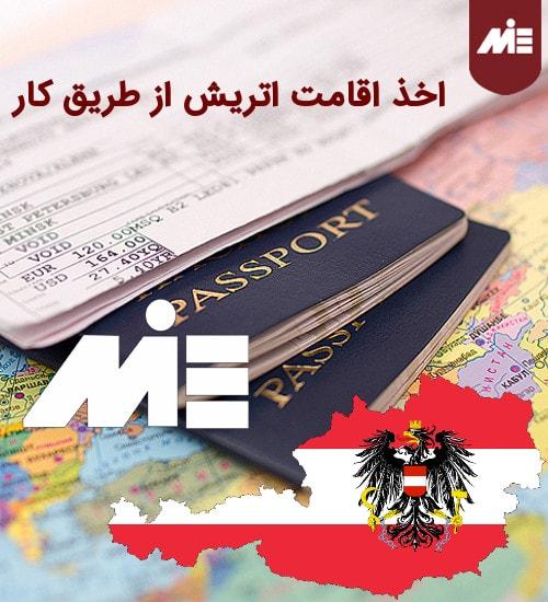 اخذ اقامت اتریش از طریق کار