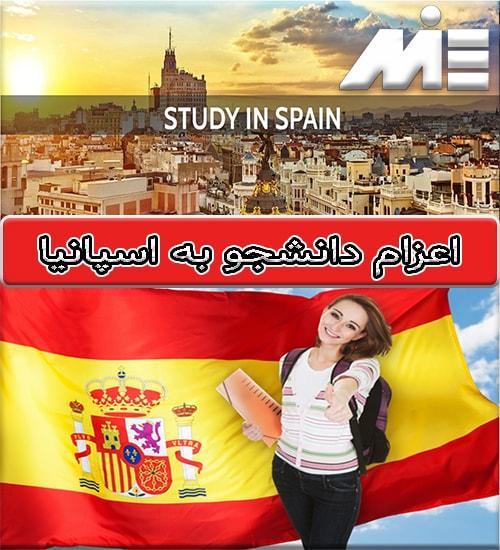 اعزام دانشجو به اسپانیا