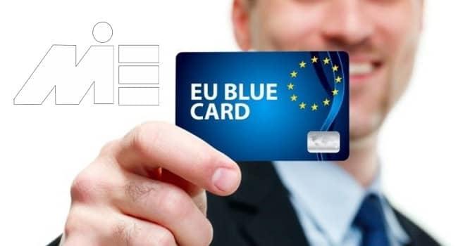 بلوکارت blue card و دریافت آن از طریق ثبت شرکت و استخدام همسر