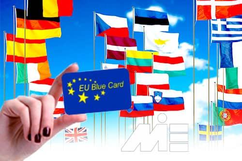 بلوکارت blue card و مراحل ثبت شرکت